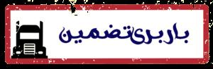 barbaritazmin-logo